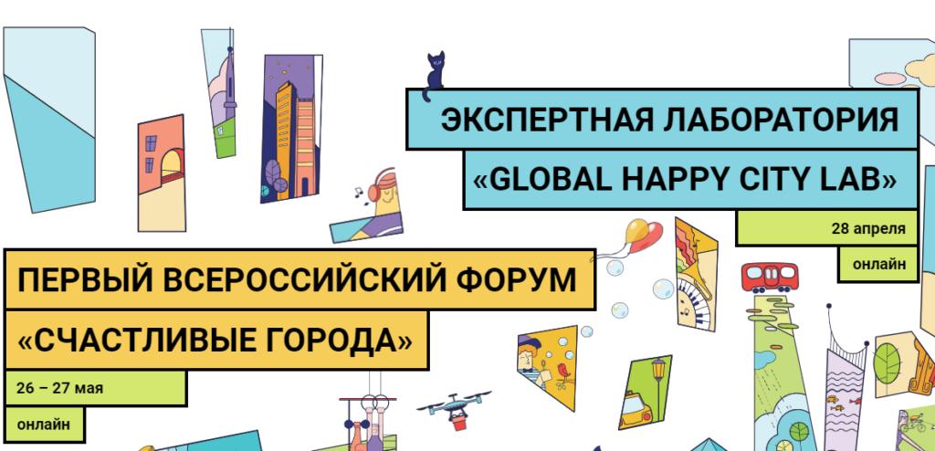"""Приглашение на форум """"Счастливые города"""""""
